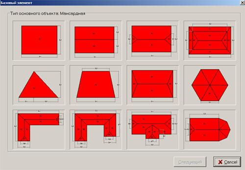 Программа для вычисления площади крыши
